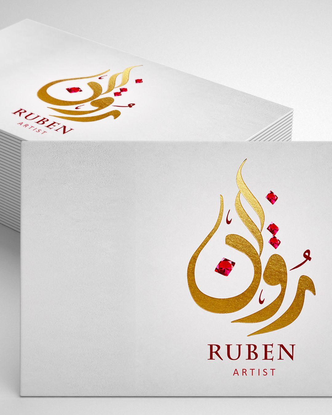 من أعمالنا شعار روبين الياقوت الأحمر فنون طباخات مطبخ طعام مطعم بزنس كارد كروت كرت بطاقات اعمال دعم المشاريع دعم المصمم Artist Cards Rubens