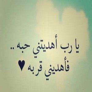 رمزيات مكتوب عليها يا رب للواتس اب صور رمزيات يا الله للأنستقرام والفيسبوك Calligraphy Quotes Love Quotes For Book Lovers Love Words