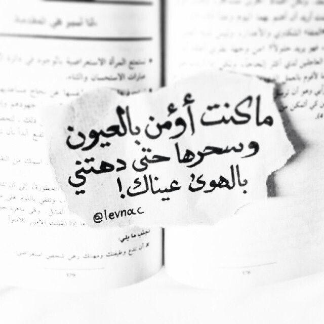 في عيناك موطني Talking Quotes Words Quotes Handwritten Quotes