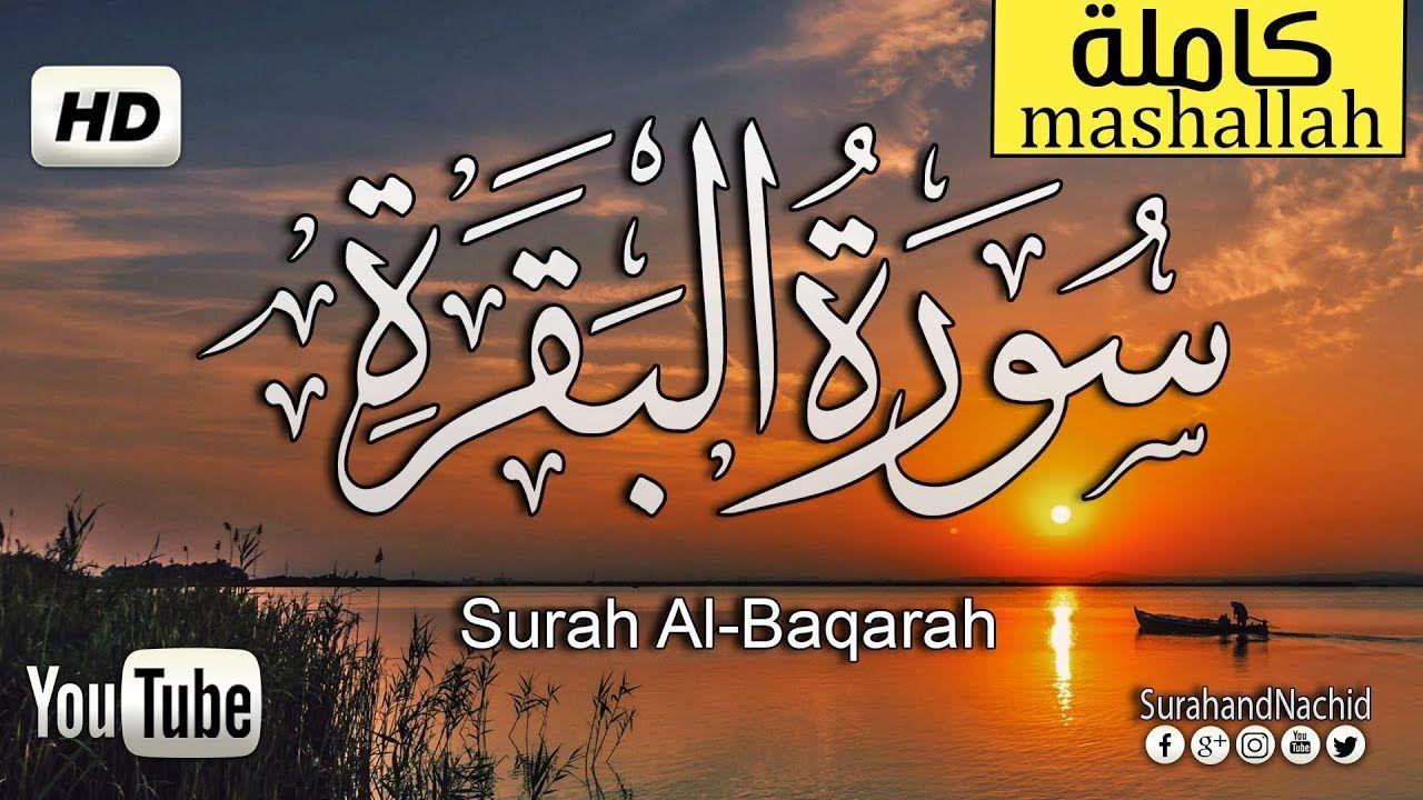 سورة البقره كامله بركة تلاوه تريح القلب والعقل سبحان من رزقه Quran Arabic Calligraphy Youtube
