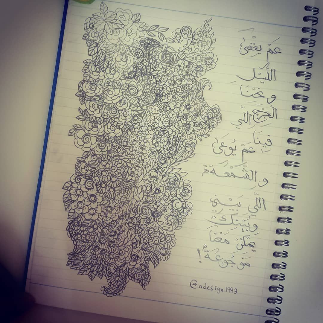 Doodling Calligraphy Typography Typographyart Qoutes Love Passion Rose Flowers Joree Doodle Doodles رسم رسمي خربشاتي خر Supplies Notebook