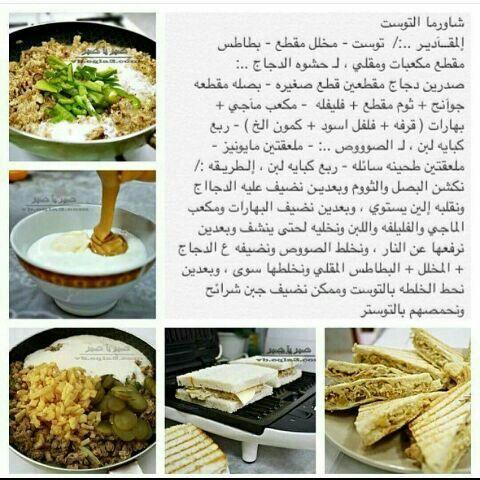 شورما توست Food And Drink Arabic Food Cooking