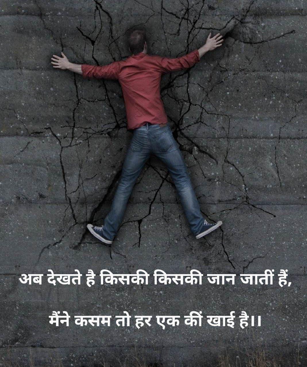 कसम Hindi Words Lines Story Short Prasadik Pinterest