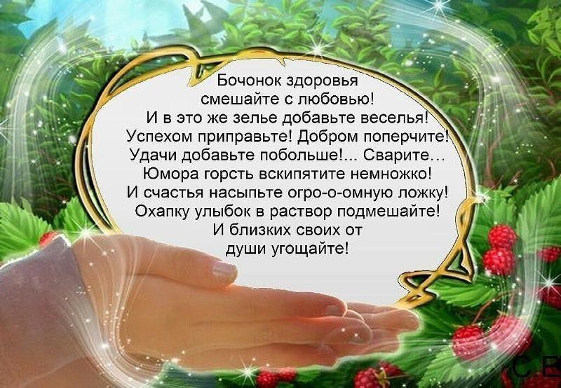 красивые открытки с пожеланиями здоровья вас