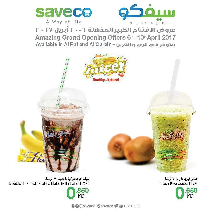 عروض الافتتاح الكبير المذهلة في سيفكو الري و القرين Amazing Grand Opening Offers In Saveco Al Rai And Al Qurain Instagram Posts Grand Opening Instagram