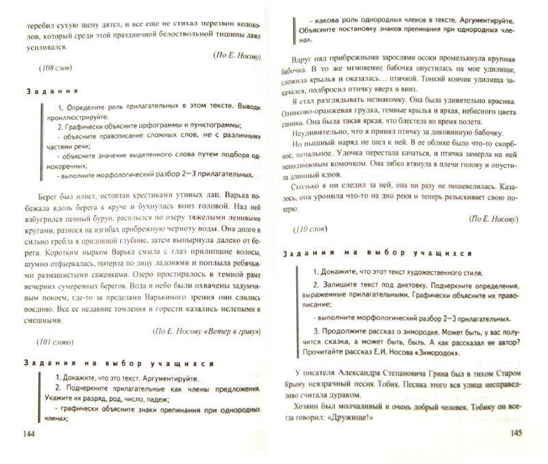 Диктант по русскому языку 3 класс желтовская скачать бесплатно
