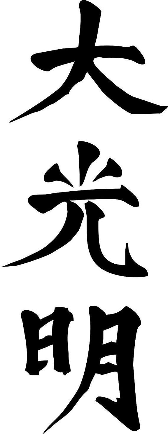 The reiki distance healing symbol hon sha ze sho nen die cut the reiki distance healing symbol hon sha ze sho nen die cut biocorpaavc Gallery