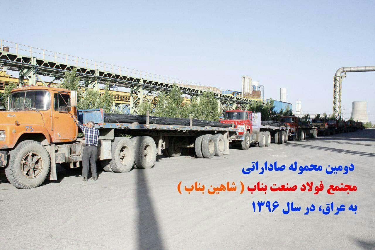 #دومین #محموله #صادراتی مجتمع #فولاد صنعت #بناب (شاهین بناب)به #عراق در سال ۱۳۹۶