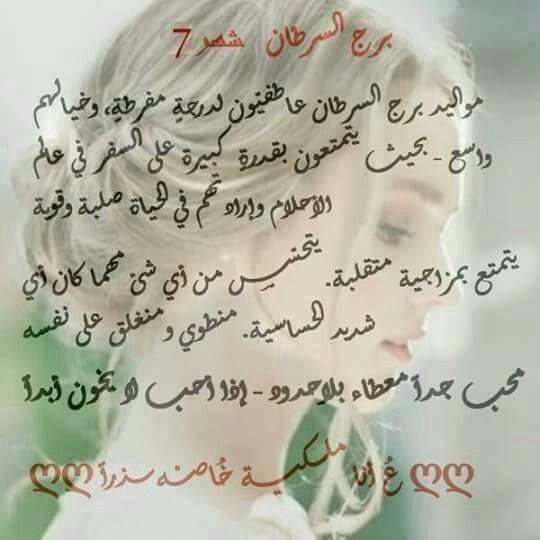 Pin Van Nairuz Al Kutaini Op ابراج وفلك Leefregels