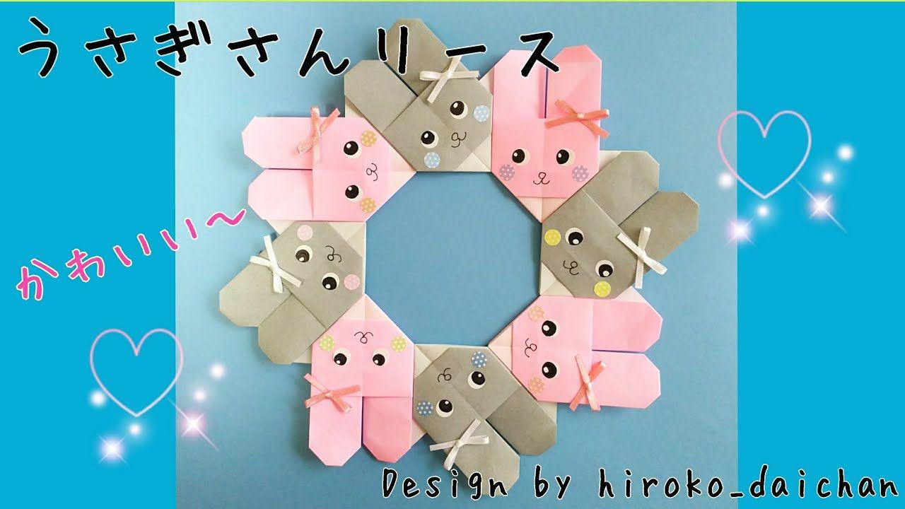 折り紙 うさぎさんリース How To Make Origami Bunny Wreath 折り紙 紙のデコレーション 折り紙リース