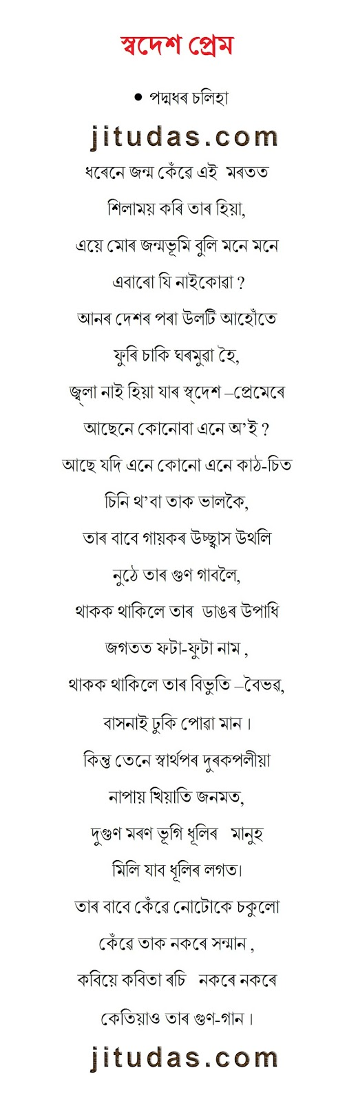 Assamese Swadesh Prem Kobita By Padmadhar Saliha Poems In 2020 Poems Math Philosophy