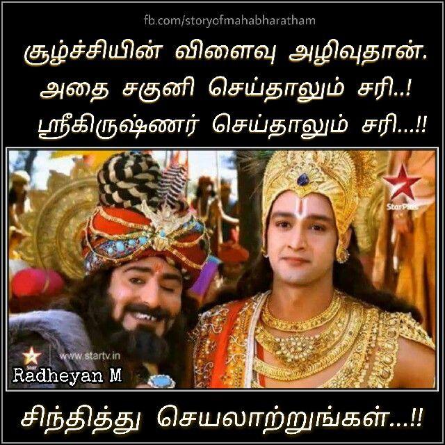 Mahabharatham Quotes