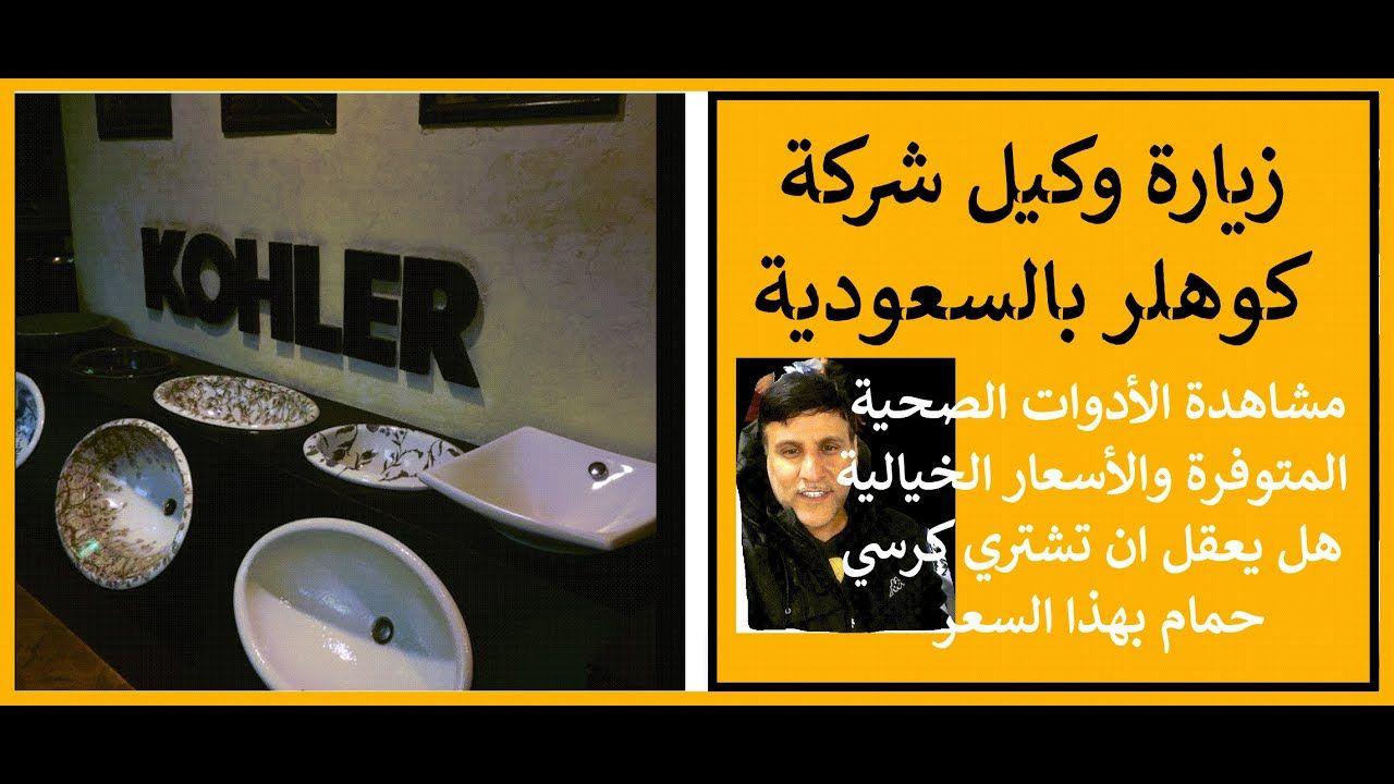 زيارة محل كوهلر للأدوات الصحية شارع التخصصي بالرياض Tech Company Logos Company Logo Logos
