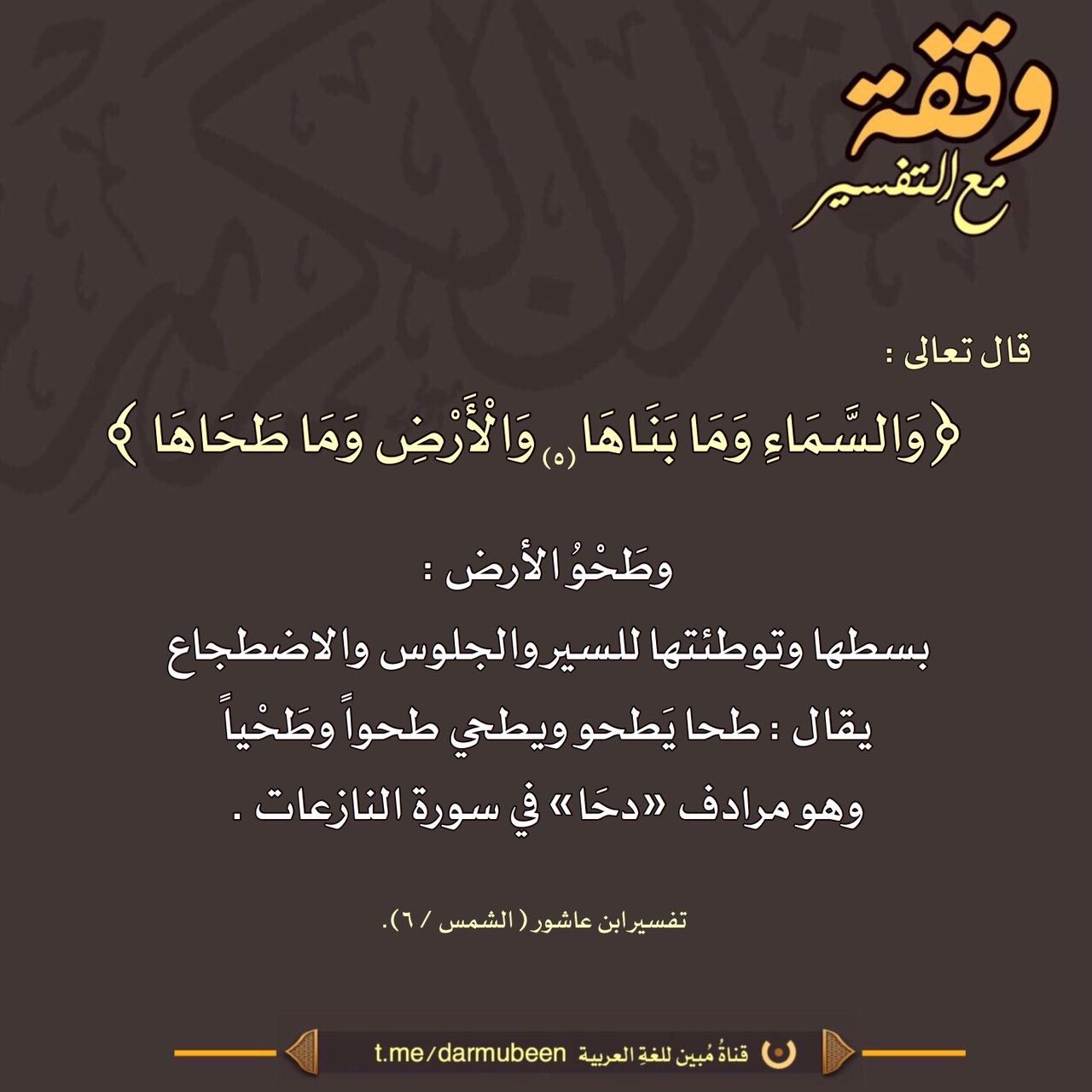 معنى قوله تعالى و ال أ ر ض و م ا ط ح اه ا Calligraphy Arabic Calligraphy