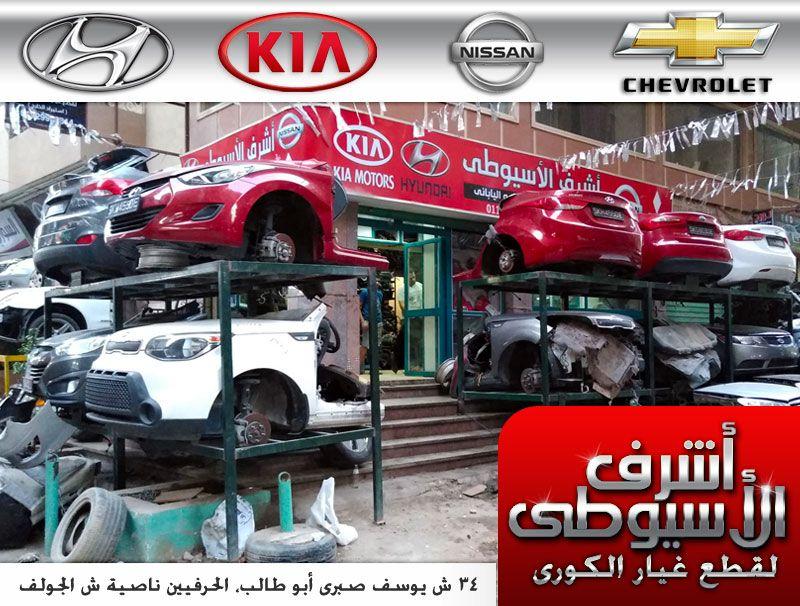 قطع غيار سيارات كورى مجلة كارز لعالم السيارات Kia Motors Chevrolet Kia