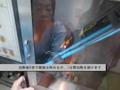 防炎加工のテスト方法の説明です。