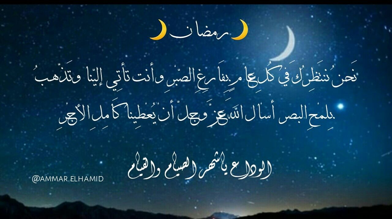 وداعا رمضان