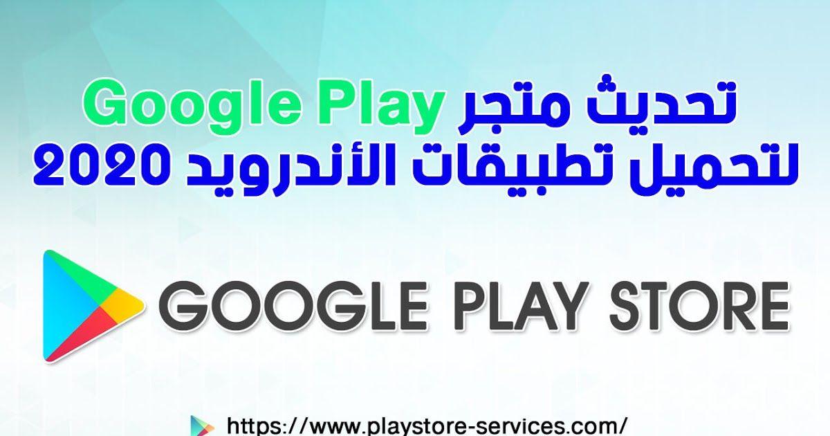 تطبيقمتجر جوجل بلايأو Google Play Store يعتبر االمتجر الرسمي و الأساسي المخصص لمن يمتلكون الهواتف الذكية و الأجهزة التي Google Play Playstore Google Play Store