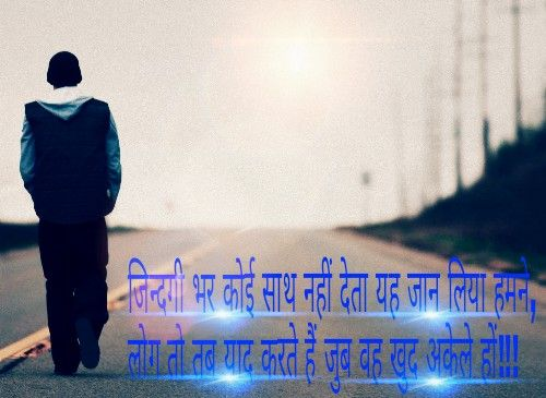 Sad Alone Boy Shayari Shayari Pinterest Quotes Status Quotes