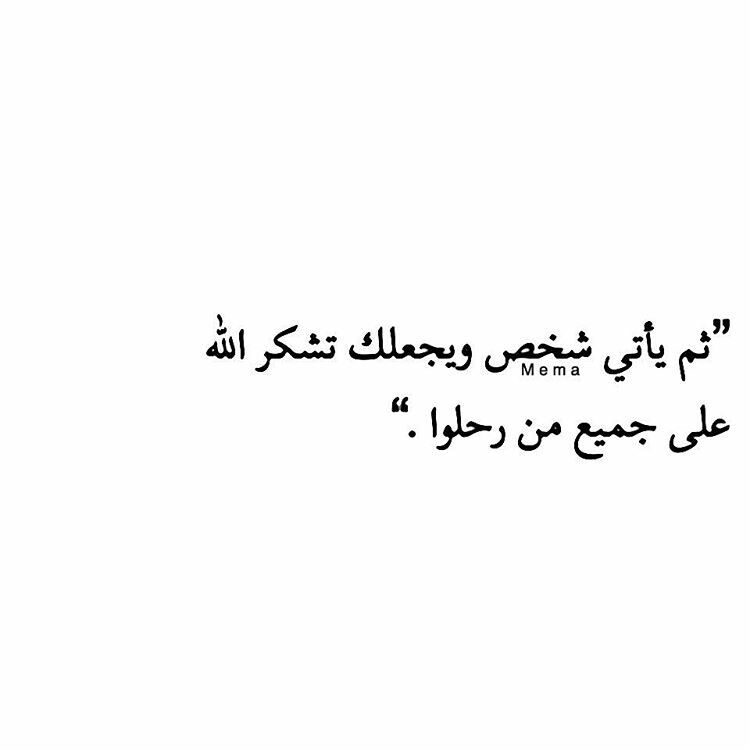 Then God Will Send You A Person Who Will Make You Thank God For Everyone Who Left You Behind Wisdom Quotes Arabic Quotes Wise Qoutes