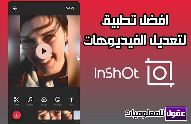 تحميل برنامج Inshot لتعديل وتصميم الفيديو للاندرويد والايفون مجانا Video Editor Incoming Call Screenshot Video