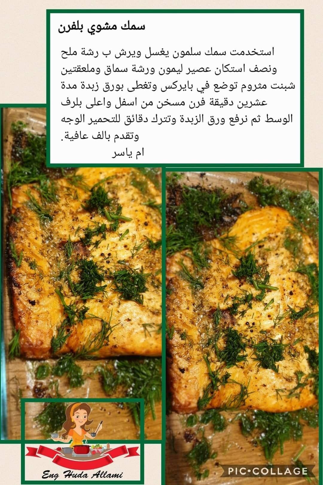 سمك مشوي بالفرن Recipes Jowl Rls