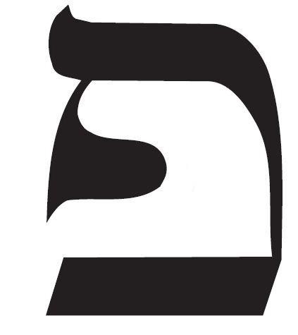image result for pey in hebrew | hebrew | pinterest