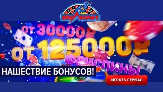 Вулкан вегас 👌 официальный сайт казино играть в игровые автоматы