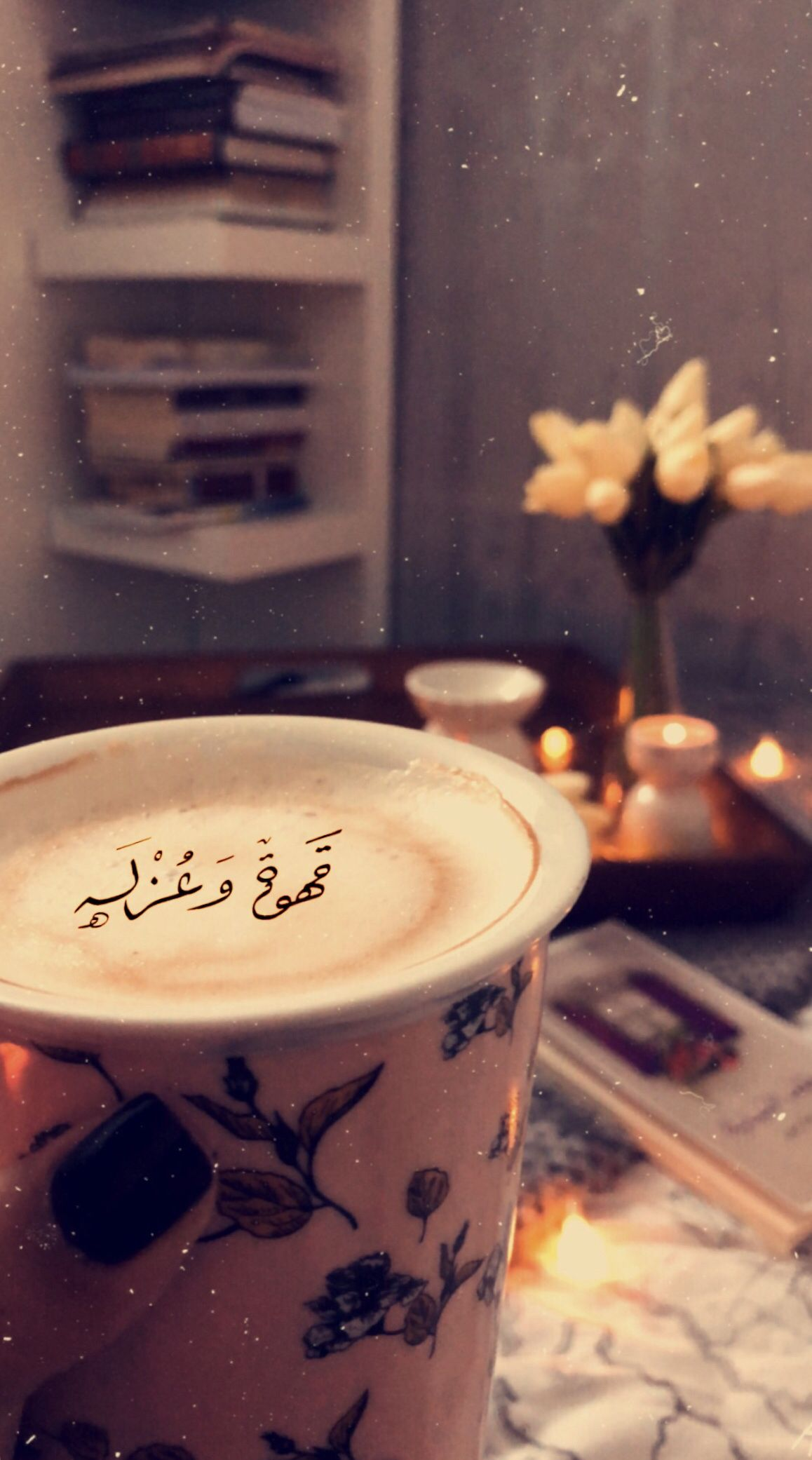 Pin By Asma Alamri On Simple Pics By Me Coffee And Books Frozen Coffee Coffee Love