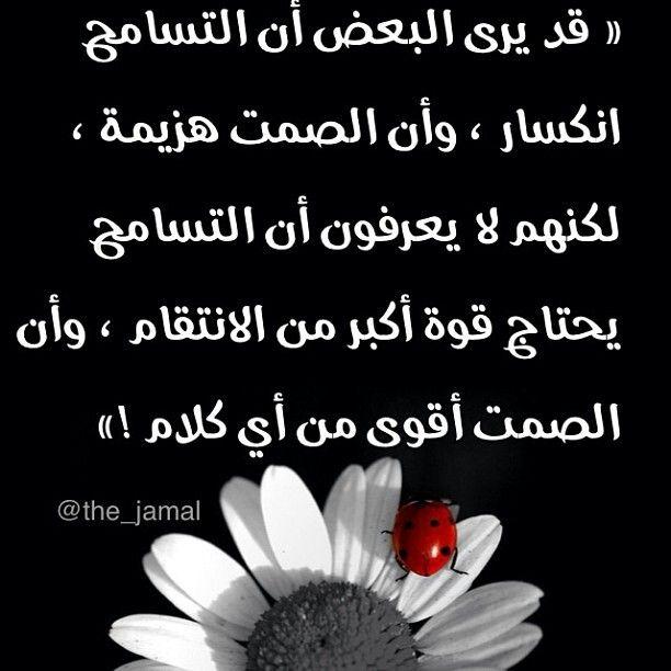 التسامح Poetic Words Positive Notes Beautiful Quotes