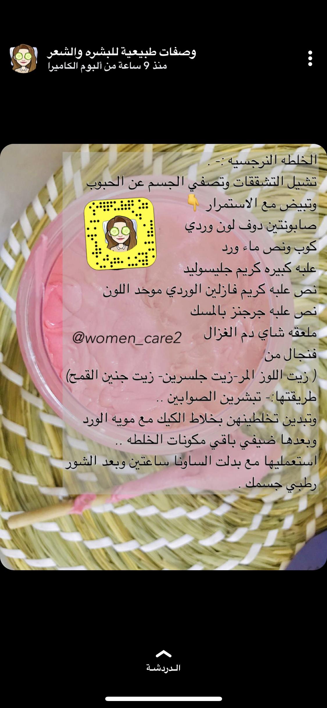 Pin By Soha On Beauty Beauty Skin Body Care Skin Care