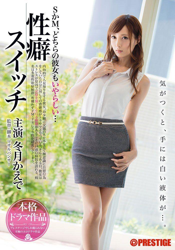 Kaede Fuyutsuki Oo Subir-4580