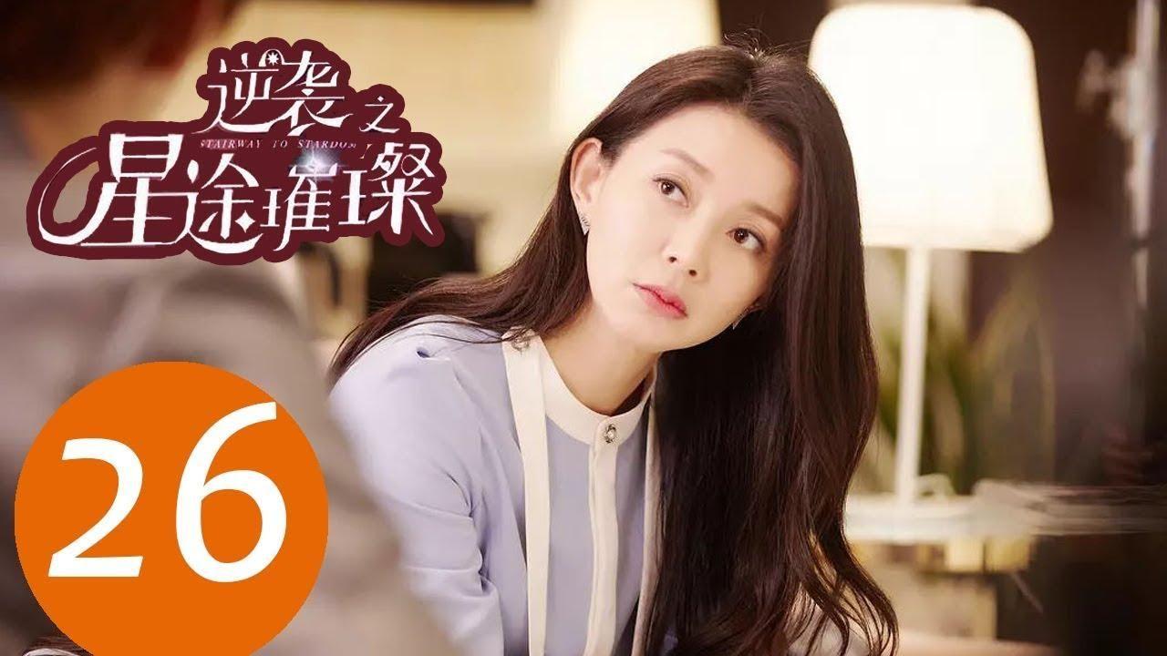 المسلسل الصيني الطريق إلى النجومية مترجم عربي الحلقة 26