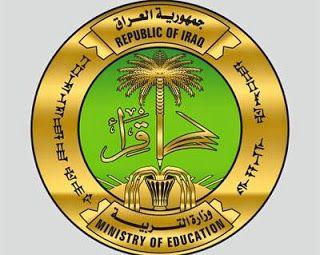 جدول امتحانات السادس اعدادي العراق 2016 Ministry Of Education Education Republic