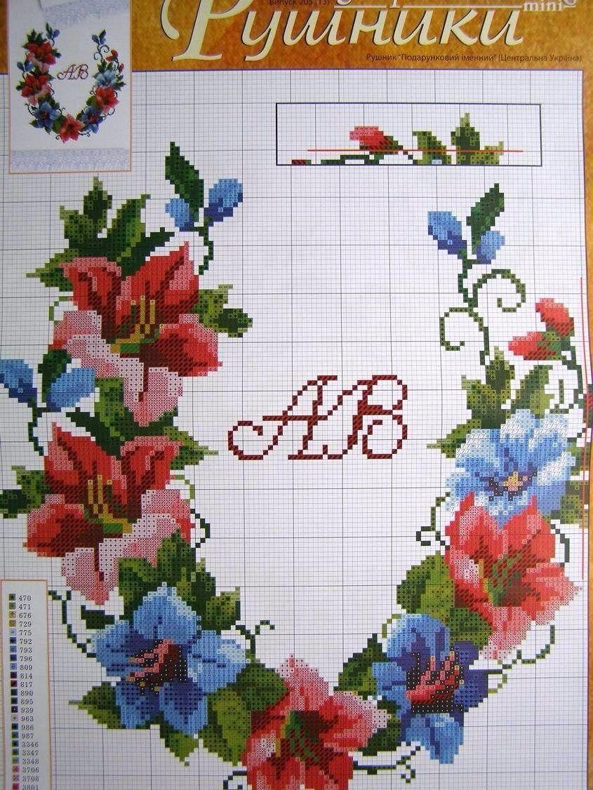 Cross stitch Pattern Ukrainian Embroidery Wedding Love Towel 4 r ...