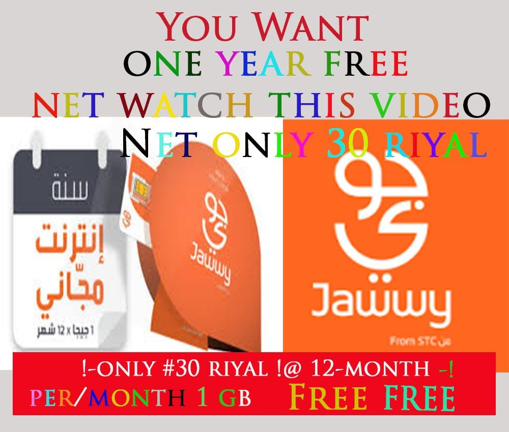 Hindi-Urdu] How to Get Unlimited Cell Data for Free (jawwy