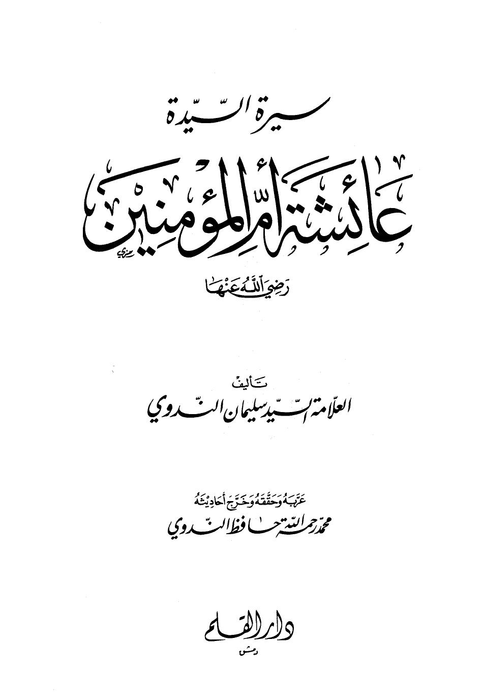 تحميل كتاب سيرة السيدة عائشة أم المؤمنين رضي الله عنها Pdf سليمان الندوي Books