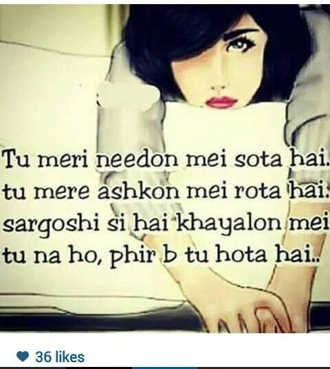 His And Her Diary Quotes In Urdu - Google Search