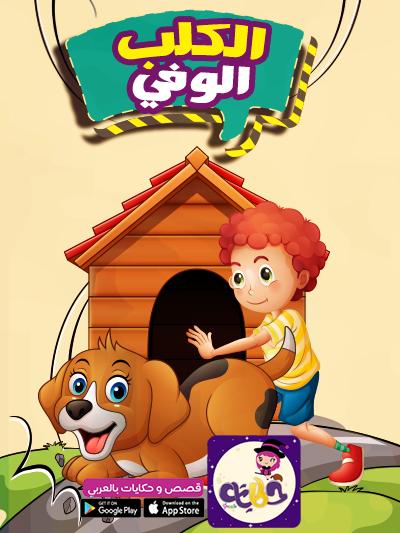 قصة الكلب الوفي قصص عن وفاء الحيوانات للاطفال بتطبيق قصص وحكايات بالعربي Arabic Kids Kids Story Books Stories For Kids