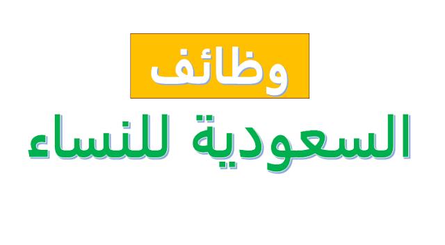 وظائف شاغرة وظائف السعودية للنساء في صندوق الاستثمارات العامة Gaming Logos Blog Posts Nintendo Wii Logo