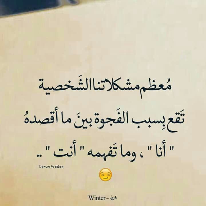 Pin By Lelean On كلمات لها معنى Words Sayings Arabic