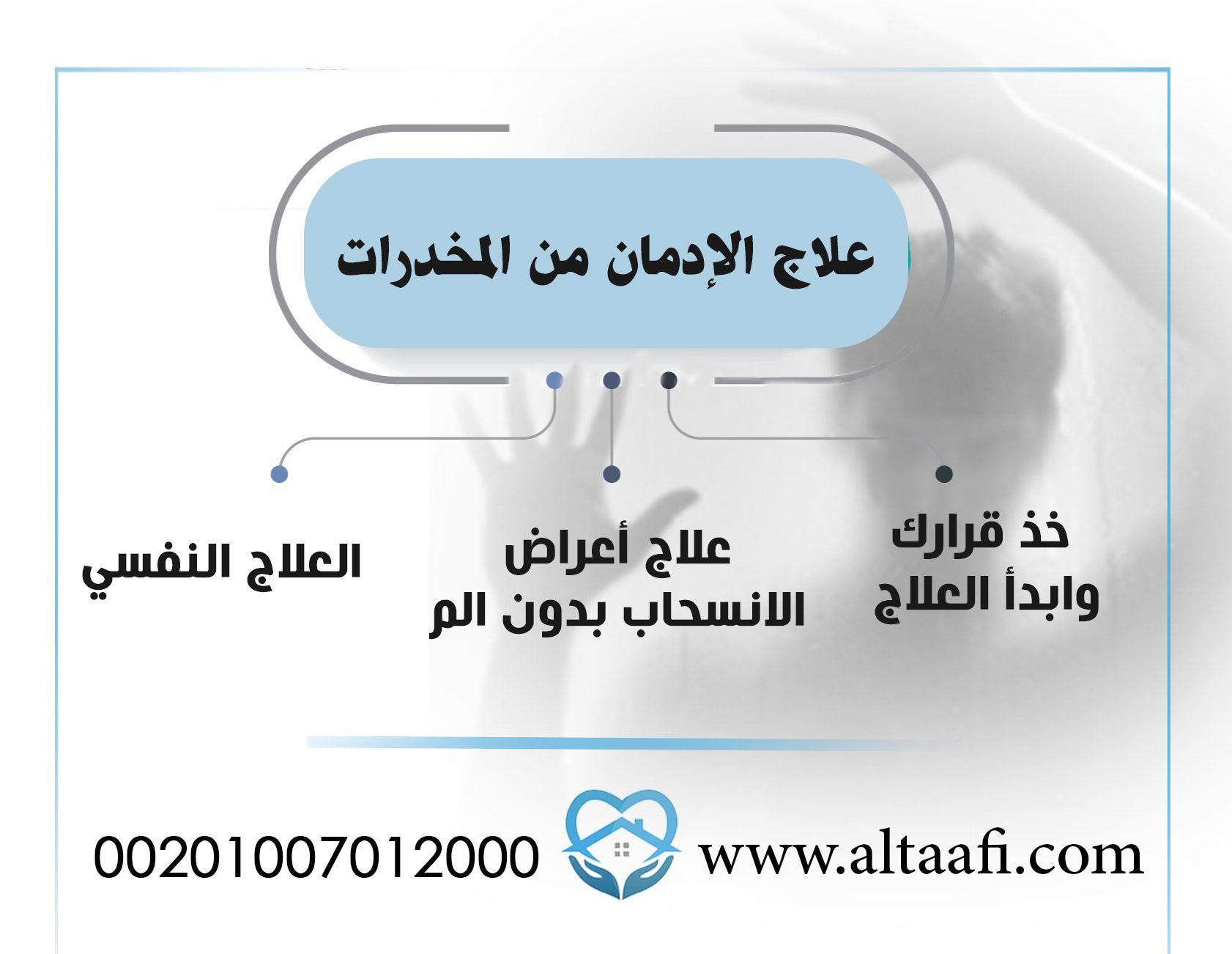 علاج الإدمان من المخدرات 3 خطوات تصل بك للتعافي التام دون ألم Alc