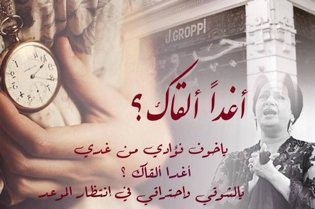 Pin By Tulipe Noire On أم كلثوم Um Kulthoom Song Quotes Arabic Quotes Lyrics