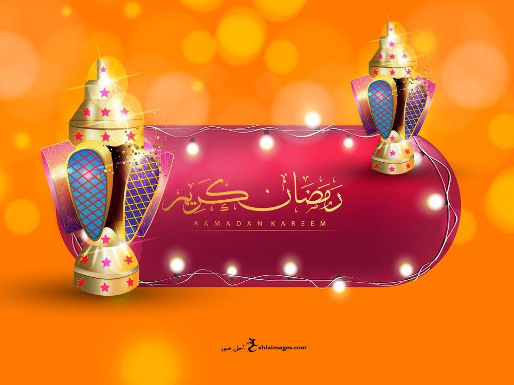 خلفيات رمضان كريم 2021 اجمل خلفيات تهاني رمضان كريم جديدة Ramadan Islamic Artwork Mosque Art