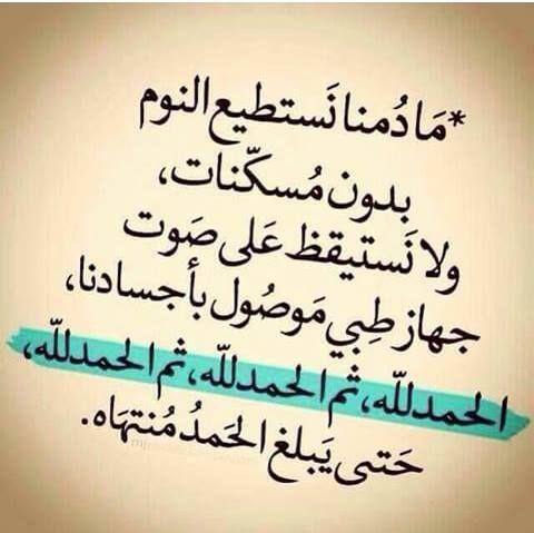 الحمد لله على نعمة العافية Words Arabic Quotes Qoutes
