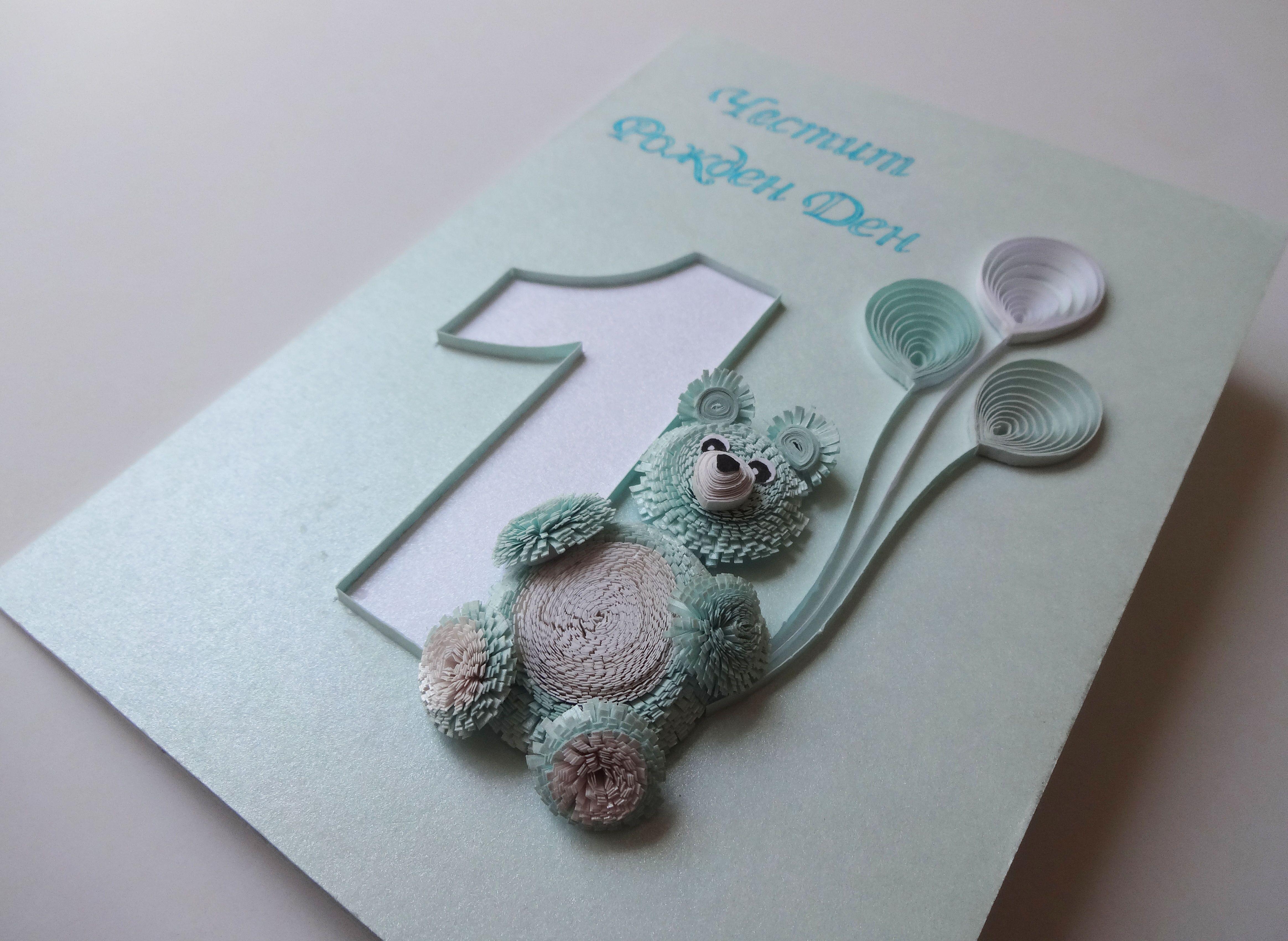 Quilled 1st Birthday Card with Teddy Bear by TipTopArtShop