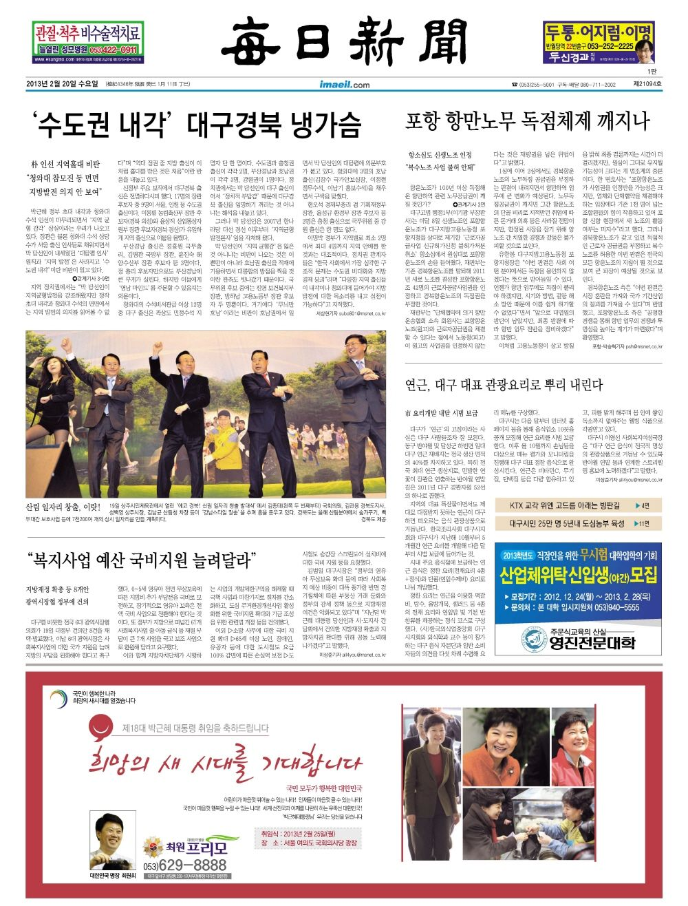 2013년 2월 20일 매일신문 1면(경북판)
