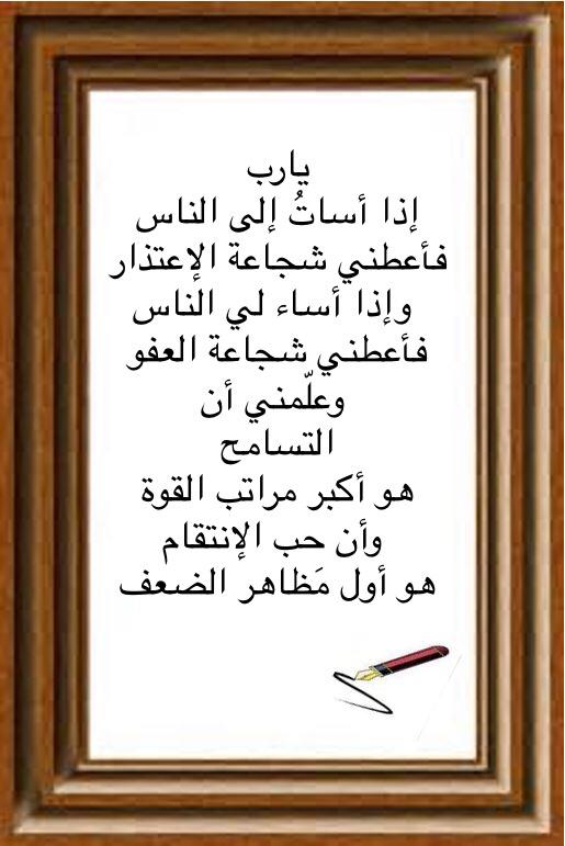 يارب إذا أسات إلى الناس فأعطني شجاعة الإعتذار وإذا أساء لي الناس فأعطني شجاعة العفو وعل مني أن التسامح هو أكبر مراتب القو Life Quotes Islamic Phrases Words
