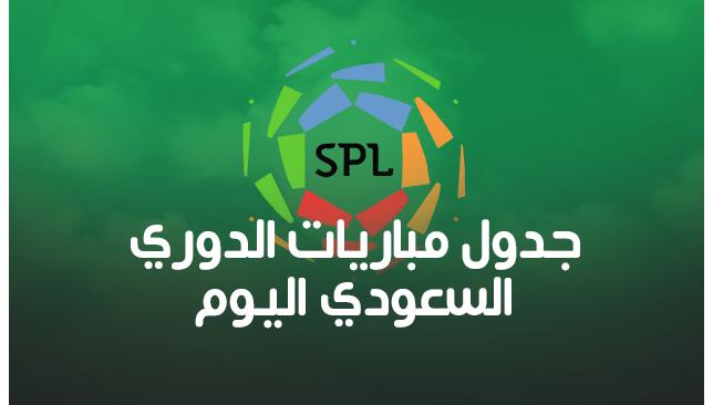متى مباريات الدوري السعودي