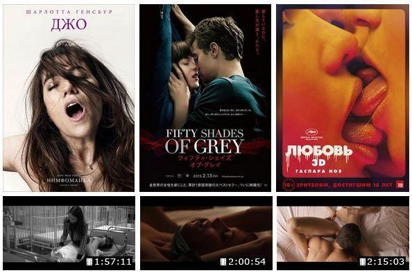 Коллекция фильмов о сексе